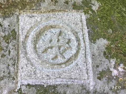 Gravure sur Granit St Arnould (3)